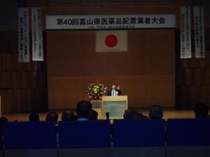 第40回富山県医薬品配置業者大会