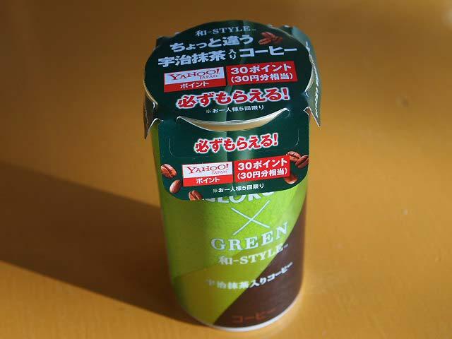 『宇治抹茶入り缶コーヒー』 ジョージアから新発売