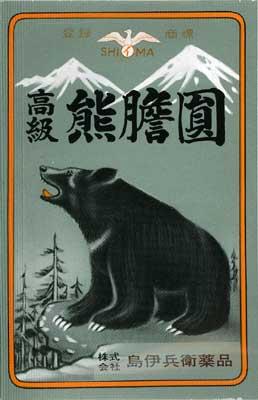 高級 熊胆円