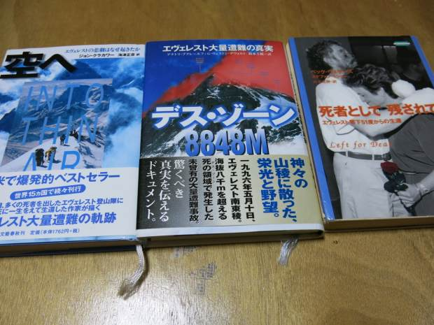 1996/5/10 エヴェレスト大量遭難にまつわる本三冊