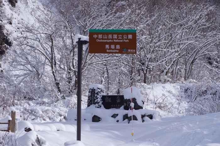 越中のトレッキング街道 伊折〜中山 2016/12/12
