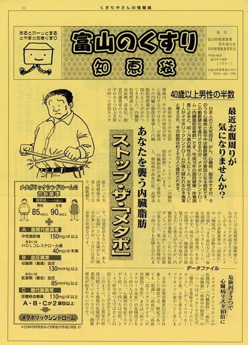 富山のくすり『知恵袋』 特集 メタボリックシンドローム