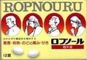 ロプノール