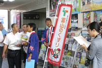 第47回富山県医薬品配置業者大会 2013/8/19