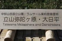 大日岳 2014/7/15